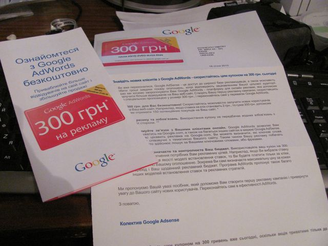 Google AdWords 300 гривен :)