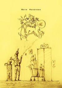 Желтая книга №1 Митя Фенечкин