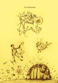 Желтая книга №2 Tvoi Sosed