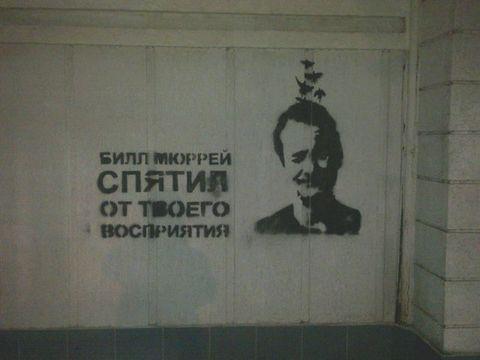 Билл Мюррей СПЯТИЛ от твоего восприятия