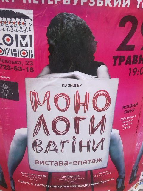 Афиша, г. Одесса