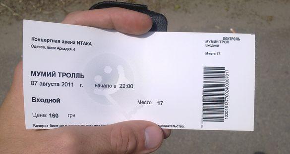 Билет на Мумий Тролля :)