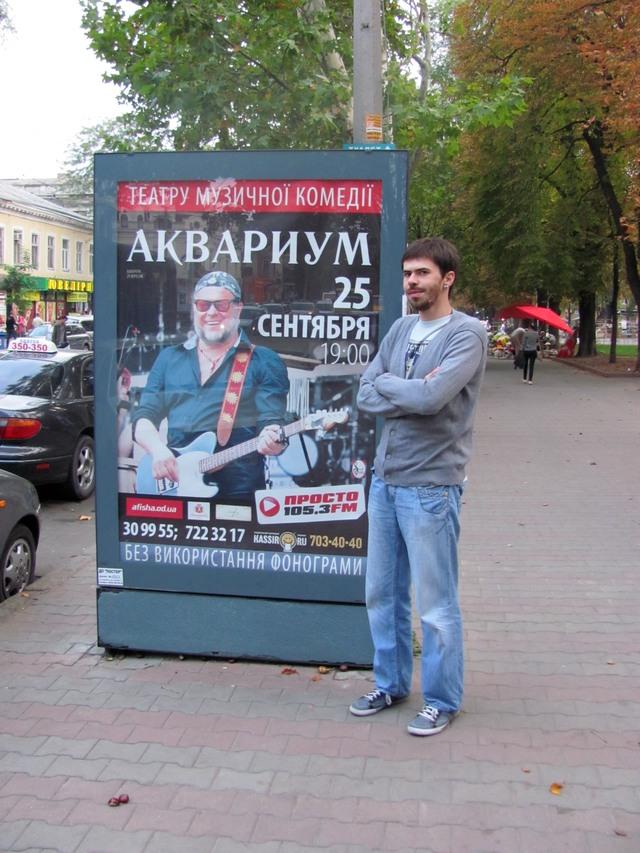 Одесса, Афиша и я :) Концерт Аквариума, 25 сентября.