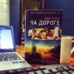 Самая хипповая книга о самых хипповых временах. Старина Керуак.