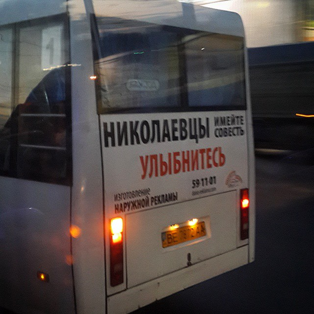Маршрутку трясло - я снимал. И улыбаааался. #победанадсерым #Николаев