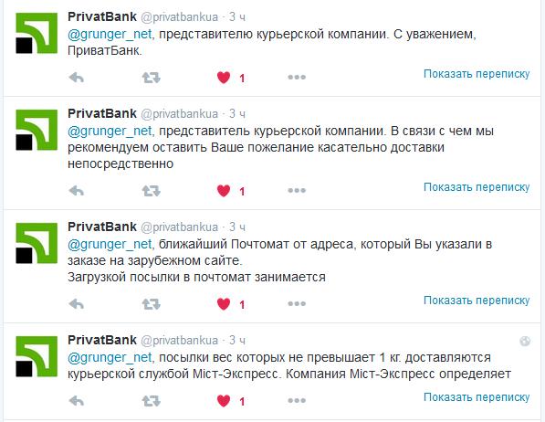 Твиттер саппорт ПриватБанк - читать снизу-вверх